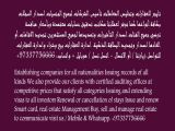 Establishing companies for all nationalities Issuing records of all kinds In Bahrain